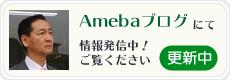 Amebaブログにて情報発信中!